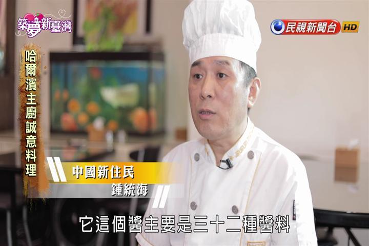 築夢新臺灣 哈爾濱主廚誠意料理