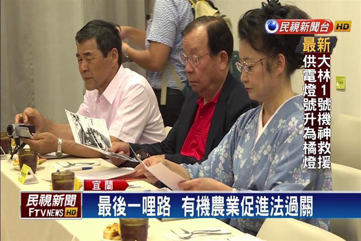 鹿兒島議員訪游錫堃 台日有機農業交流