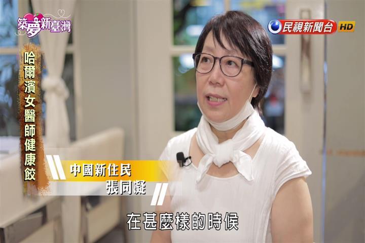 築夢新臺灣 哈爾濱女醫師健康餃