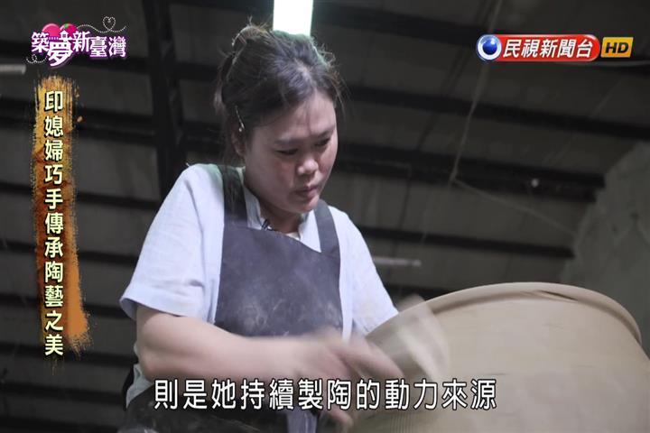 築夢新臺灣 印媳婦巧手傳承陶藝之美
