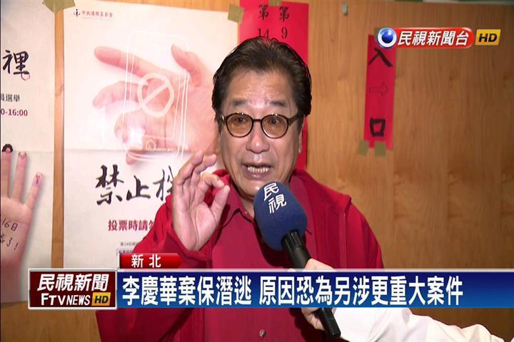 貪污起訴李慶華棄保潛逃 恐另涉重大案件