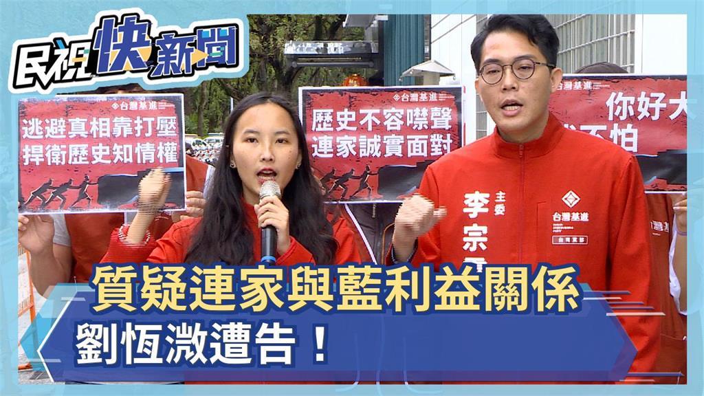 拍影片指連家與藍利益關係 劉恆溦遭連家提告妨害名譽!