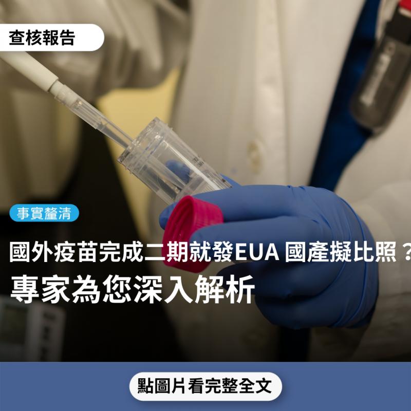 事實查核/【事實釐清】網傳「AZ、莫德納、輝瑞疫苗都是完成二期試驗,美國就發緊急使用授權EUA」?