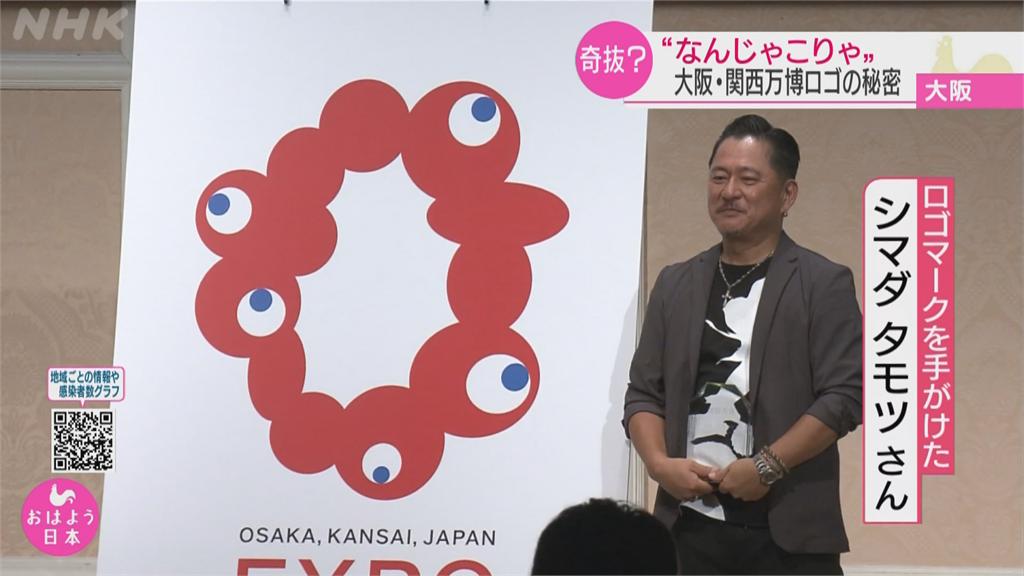 2025大阪世博LOGO象徵「生命光輝」 展現人與人聯繫
