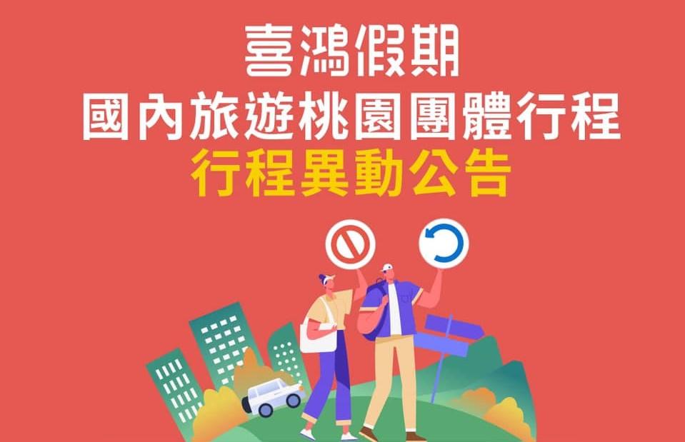 快新聞/部桃5000人隔離 喜鴻假期28日起停止「桃園市區團體行程」出團