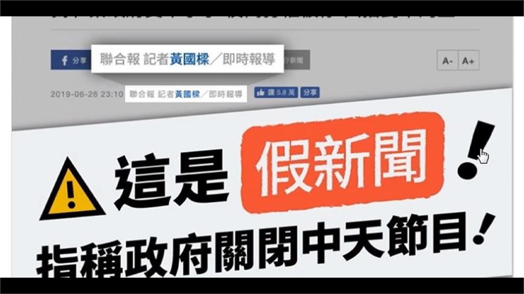 黃智賢節目遭停播 《聯合報》扯蔡政府施壓挨批「假新聞」