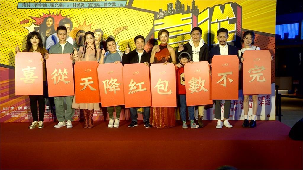 賀歲片《喜從天降》首映會 演員團秀紅包拜早年