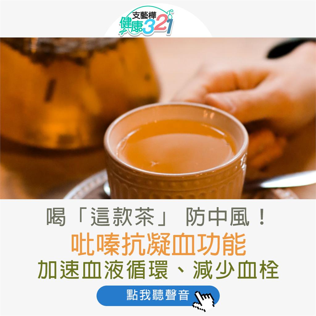 喝「這款茶」 可預防心肌梗塞、腦中風