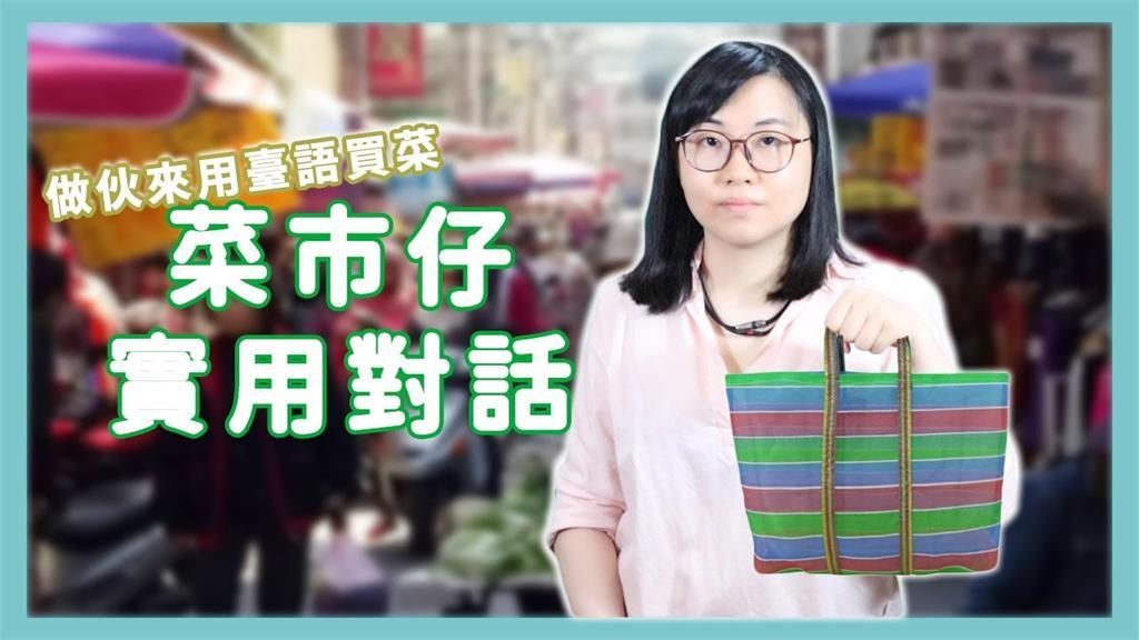 頭家這按怎賣?她烙台語教怎買菜 網笑:我家外籍移工很需要