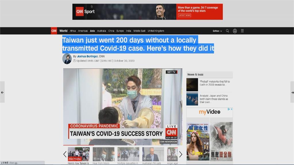 超過200天沒有本土病例!芭芭拉‧史翠珊、美媒讚台灣「難波萬」