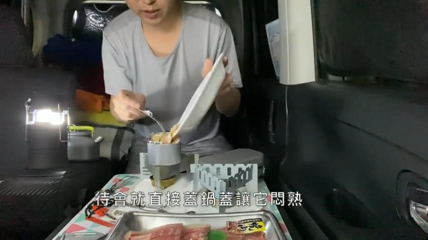 「車中泊」體驗男人的浪漫 車內生火煮晚餐嚇壞網:不怕燒起來?