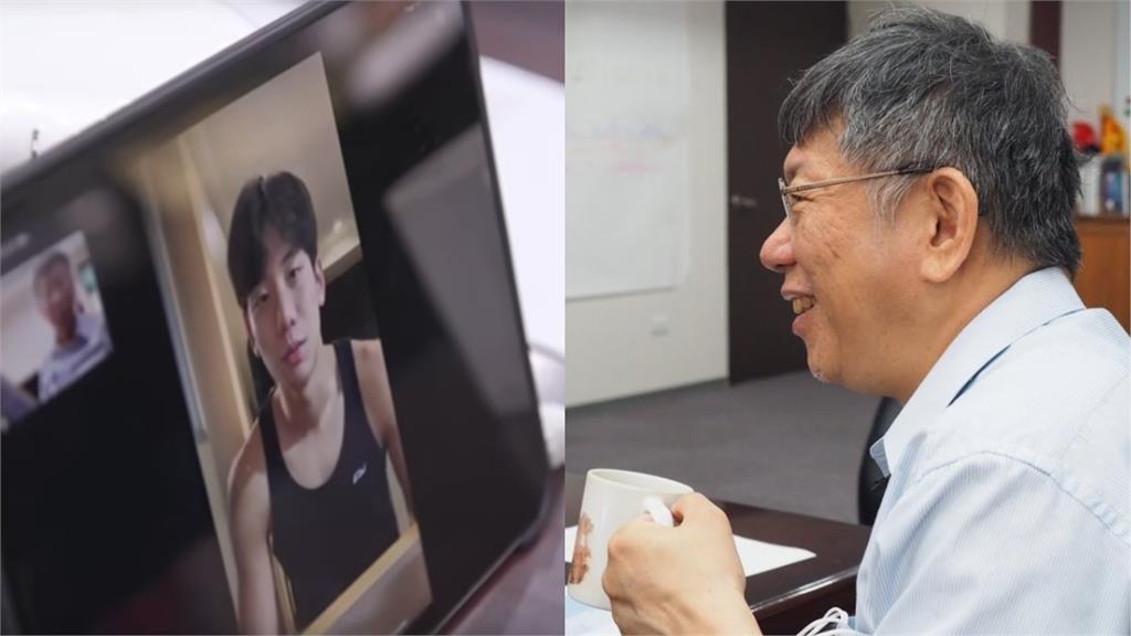 尬聊!柯文哲視訊拷問東奧選手 「台灣蝶王」4字曝單身原因