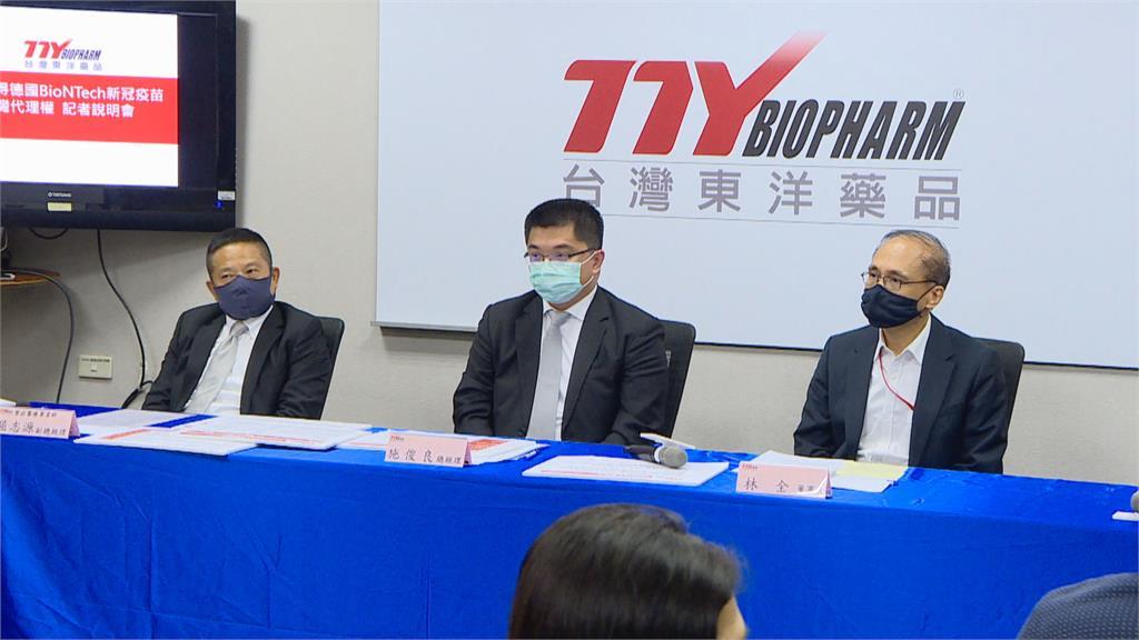 買BNT破局爆內線交易 東洋總經理300萬交保