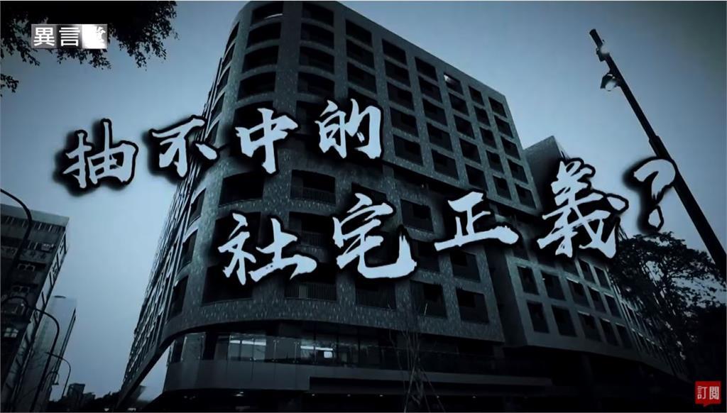 異言堂/明倫社會住宅租金過高惹議 居住正義怎麼達成?