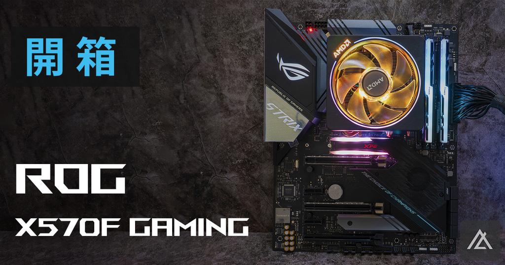 「開箱」ASUS ROG STRIX X570-F Gaming - 扎實的敗家之眼