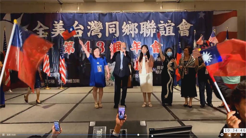 越洋尬場?小英視訊賀全美台灣同鄉會50週年 韓國瑜現身美國統派僑社