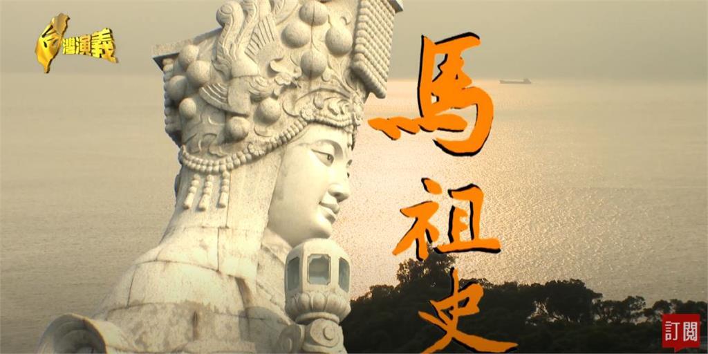 台灣演義/軍事建設密度世界第一 全國唯一閩東文化區 馬祖史 2020.09