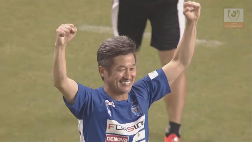 日足橫濱FC老將三浦知良 53歲創J1最年長出賽紀錄