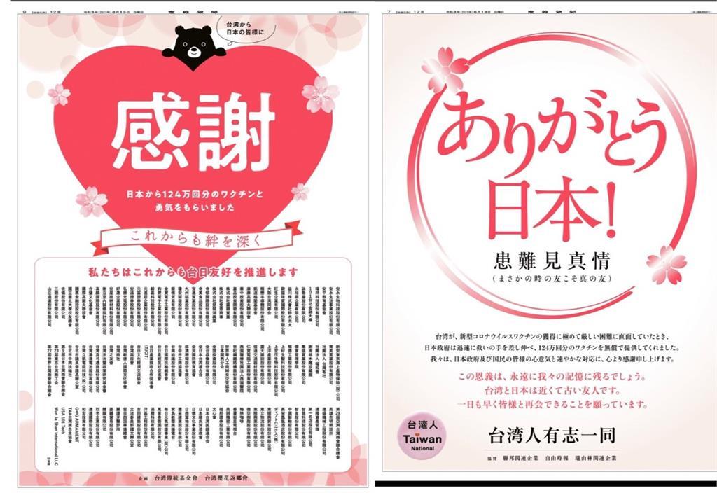 快新聞/日本贈124萬疫苗!130台灣企業「全版登報感謝」