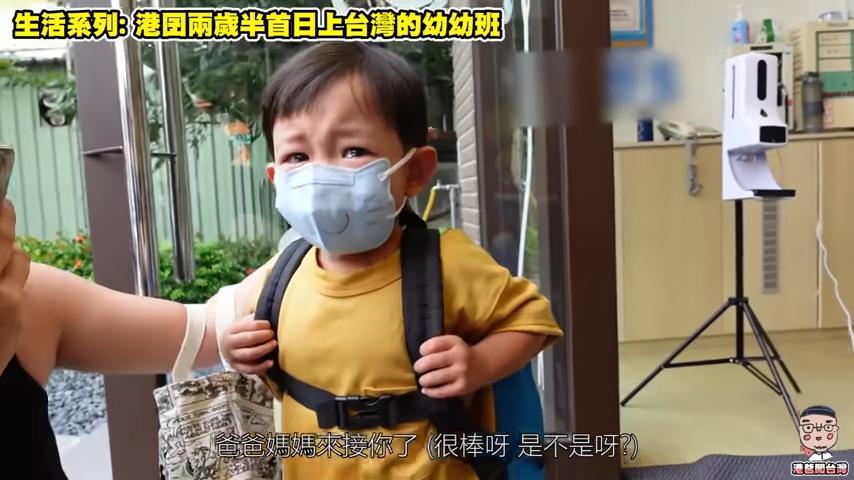 2歲半香港寶寶來台上幼稚園 「放學見父母忍淚喊開心」萌翻網友
