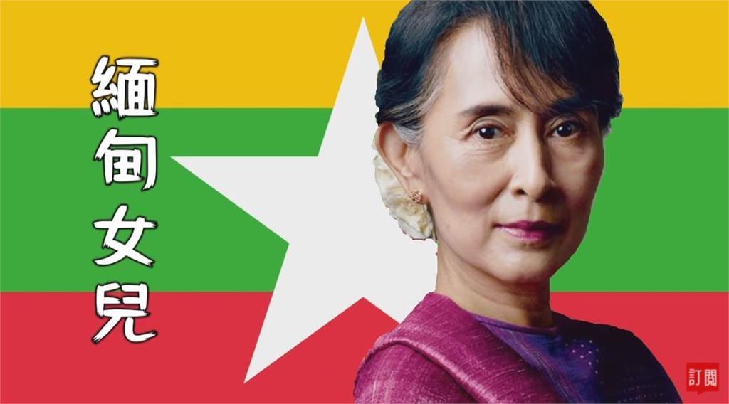 台灣演義/緬甸傳奇領袖!翁山蘇姬的故事|2021.03