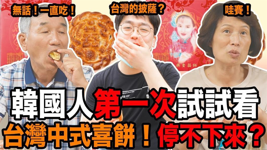 台灣中式喜餅很特別!歐巴初嚐驚豔 喊:希望韓國也做來賣