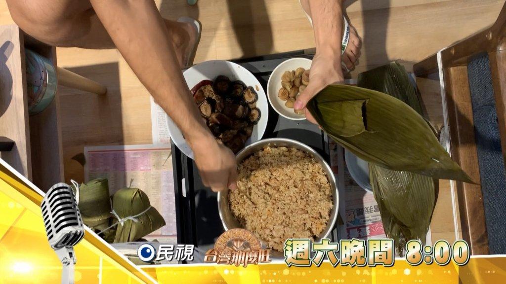 《台灣那麼旺》端午佳節防疫特輯 在家包粽子吃美食 暫時別返鄉