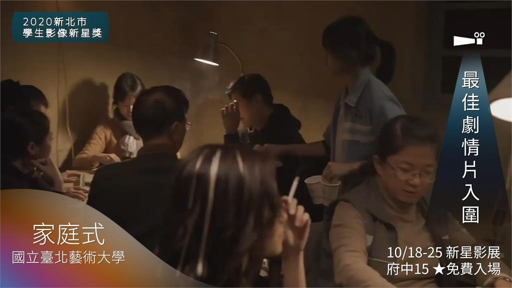 學生影像新星獎 北藝大「家庭式」奪最大獎