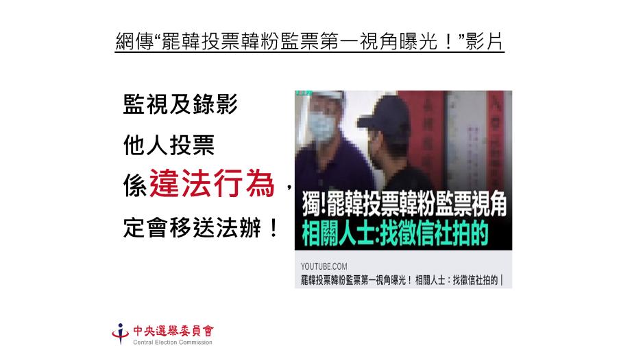 快新聞/網傳「韓粉監票第一視角」影片 中選會:監視又錄影他人投票定移送法辦