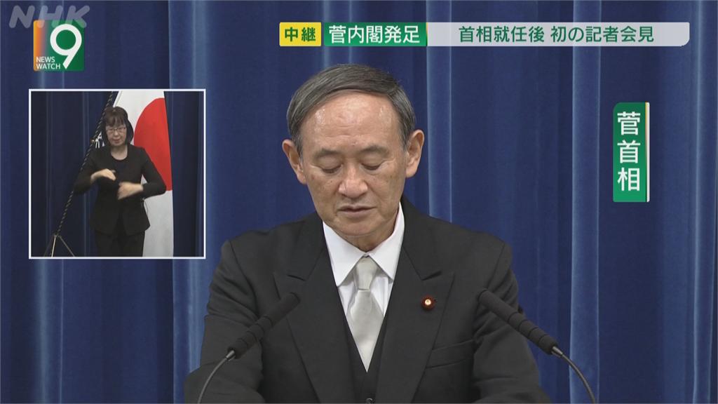 日第99屆首相菅義偉第一場記會 首要之務控制疫情