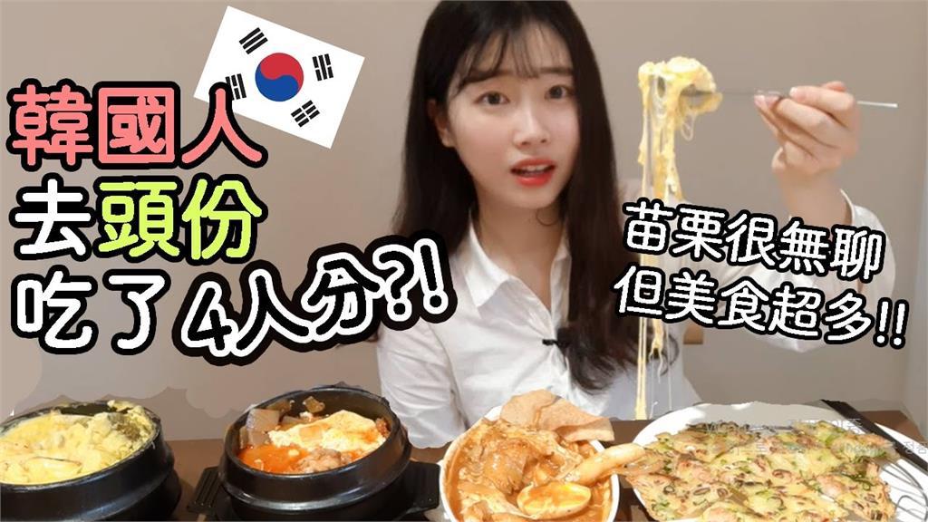 韓正妹嗑4樣超大份量道地家鄉菜 在台解思念樂喊:中國辦不到