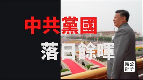 中共百年黨慶只准吹捧!中國人也看不下去 痛批:無視人民痛苦荒謬至極