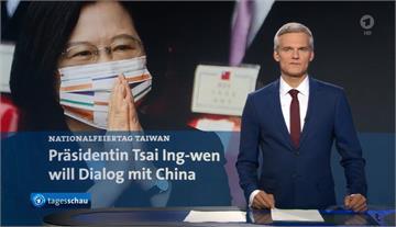 快新聞/謝志偉PO德國電視台報導台灣國慶 指出「中國武嚇民主的台灣」
