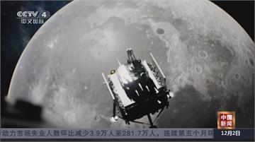中國嫦娥五號成功登陸月球 將採2公斤岩石土壤帶回分析