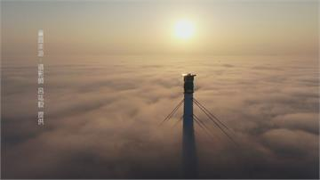 舊金山金門大橋現身嘉義? 蒜頭大橋濃霧如仙境