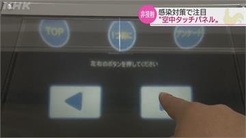 疫情間非接觸式技術夯 隔空觸控面板需求增