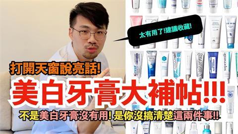 美白牙膏真的有用?牙醫師公開驚人解答 以「買房」比喻效果