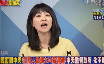 快新聞/高嘉瑜上中天節目高唱「隱形的翅膀」幫打氣 王浩宇怒:妳真的是夠了