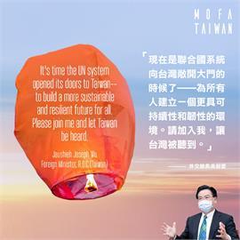 快新聞/聯合國開議 外交部設網站「幫台灣說出心裡話」喊話接納我國