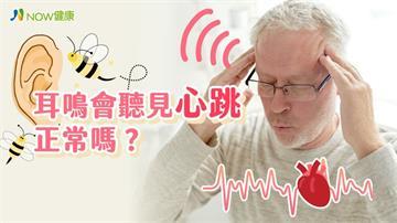 耳鳴會聽見心跳正常嗎? 專業醫師分析有幾種可能性