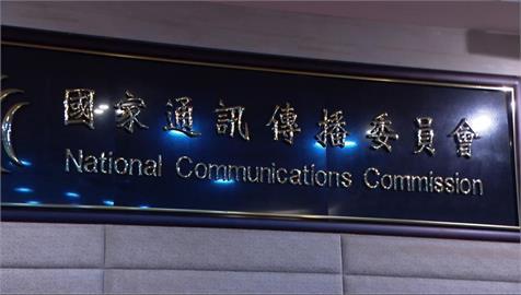 快新聞/華視獲准上架中嘉系統52台 台視發聲明:籲NCC秉公處理申請案