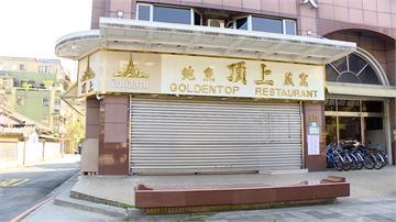 昔為政商名流最愛...台北市「頂上魚翅」吹熄燈號