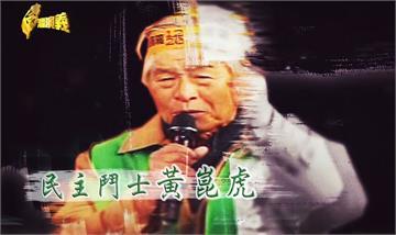 台灣演義/捍衛台灣主權 民主鬥士 黃崑虎成長故事|2020.10
