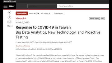台灣防疫成全球榜樣!美國權威醫學期刊讚「有效能的政府」