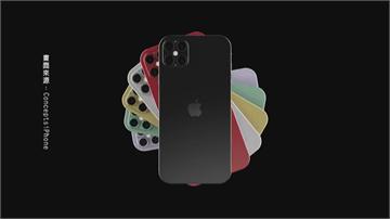 目標8000萬支 蘋果5G新機10月亮相!台廠供應鏈迎備貨潮