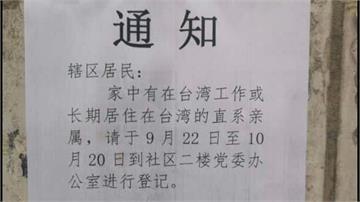 敏感時機查水表!綠委爆中共進行「台灣關係普查」