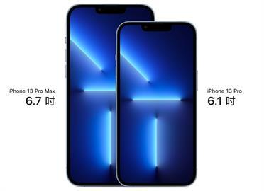 內部結構調整!蘋果iPhone 13 Pro Max重量「歷代最重」