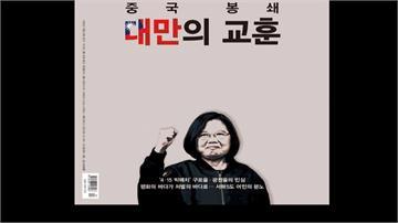 台灣防疫躍上國際!蔡英文登南韓雜誌封面 日媒讚唐鳳「智商180天才」
