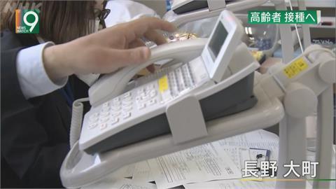 日本開放65歲以上打疫苗 預約20分鐘全額滿