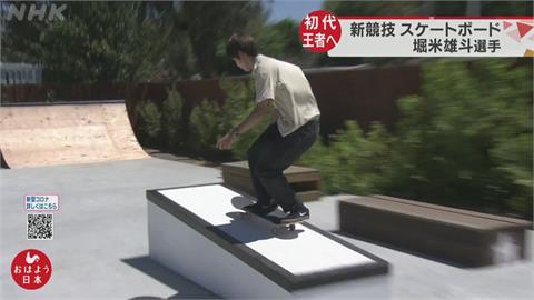 日本好手東奧滑板奪金 CNN走訪滑板大本營